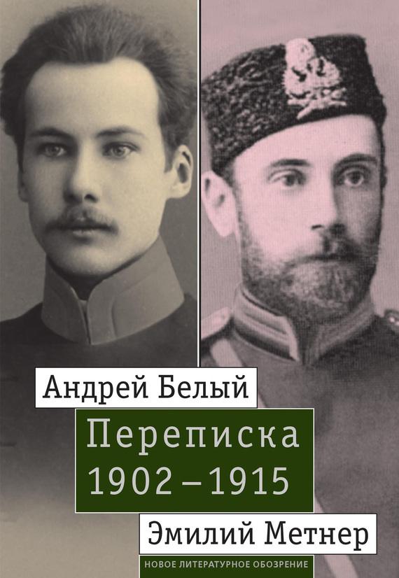 Джон Малмстад, Александр Лавров - Андрей Белый и Эмилий Метнер. Переписка. 1902–1915