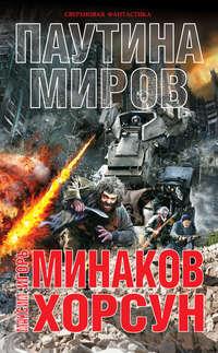 Игорь Минаков - Паутина миров