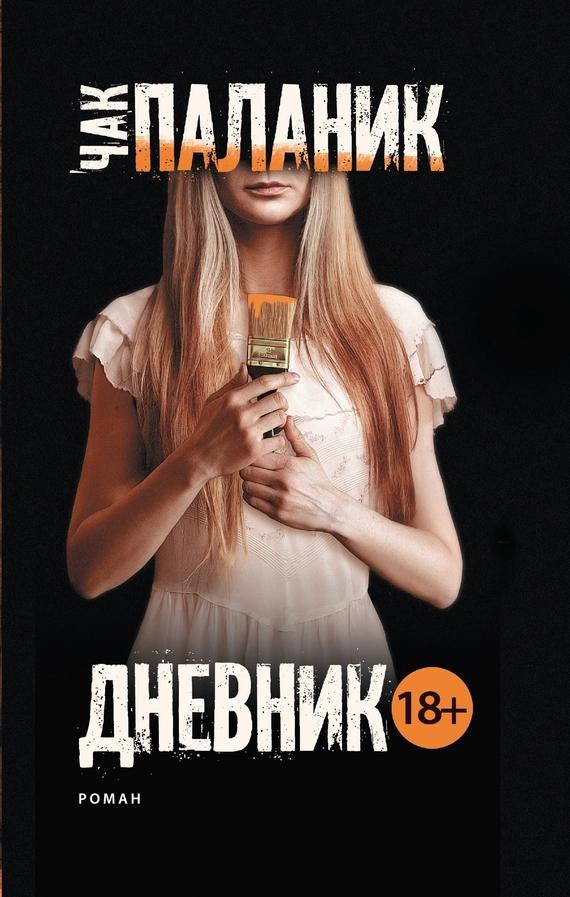 Чак Паланик Дневник ирина горюнова армянский дневник цавд танем