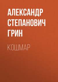 Александр Грин - Кошмар