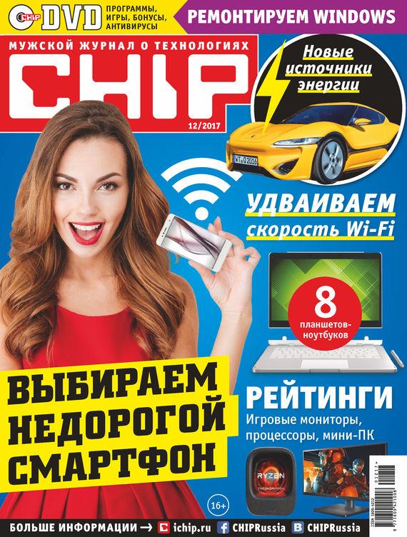Отсутствует CHIP. Журнал информационных технологий. №12/2017