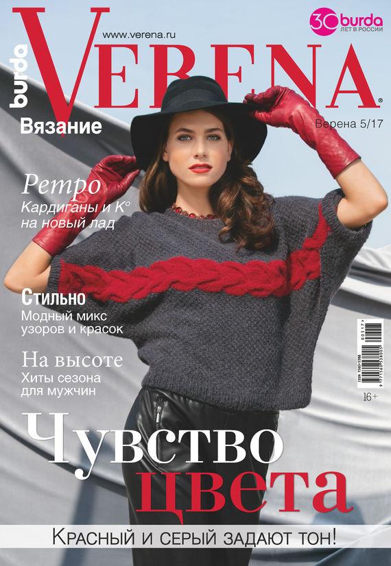 Отсутствует Verena №5/2017 журнал моделей 20 подростковая одежда