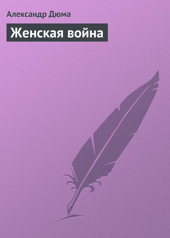 Александр Дюма Женская война ISBN: 978-5-699-13685-8, 5-699-13685-1 александр тюрин священная война сборник isbn 978 5 699 27474 1