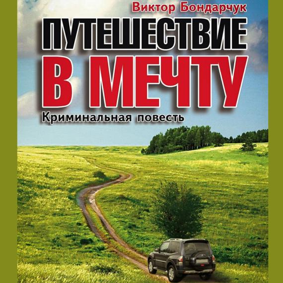 Виктор Бондарчук Путешествие вмечту виктор бондарчук идеальное убийство