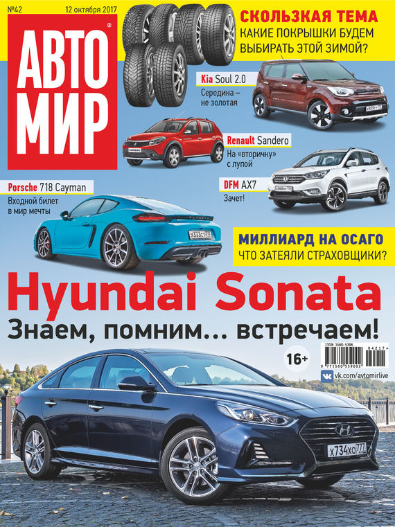 Отсутствует АвтоМир №42/2017 отсутствует автомир 45 2017
