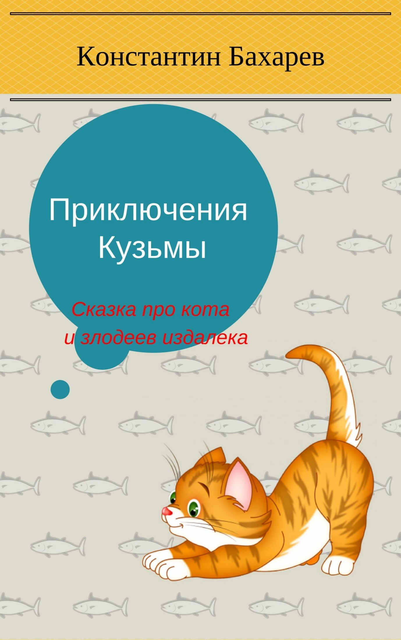 Константин Бахарев - Приключения Кузьмы