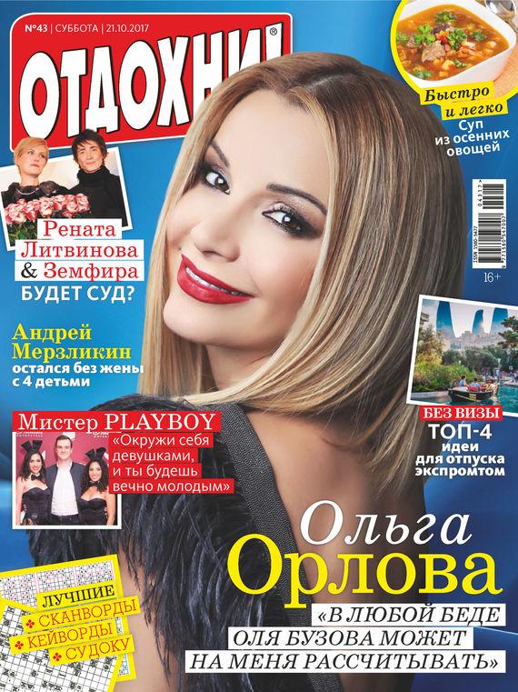 Отсутствует Журнал «Отдохни!» №43/2017 литературная москва 100 лет назад