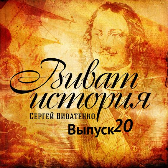 Сергей Виватенко 400-летие царской династии Романовых дом романовых