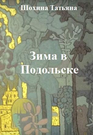 Татьяна Шохина Зима в Подольске