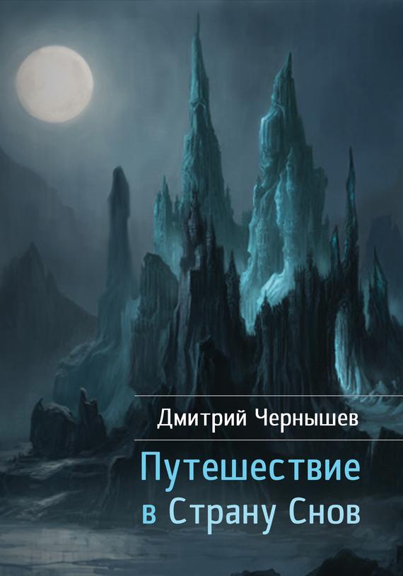 Дмитрий Чернышев - Путешествие в Страну Снов