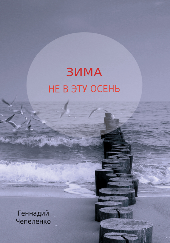 Геннадий Чепеленко бесплатно