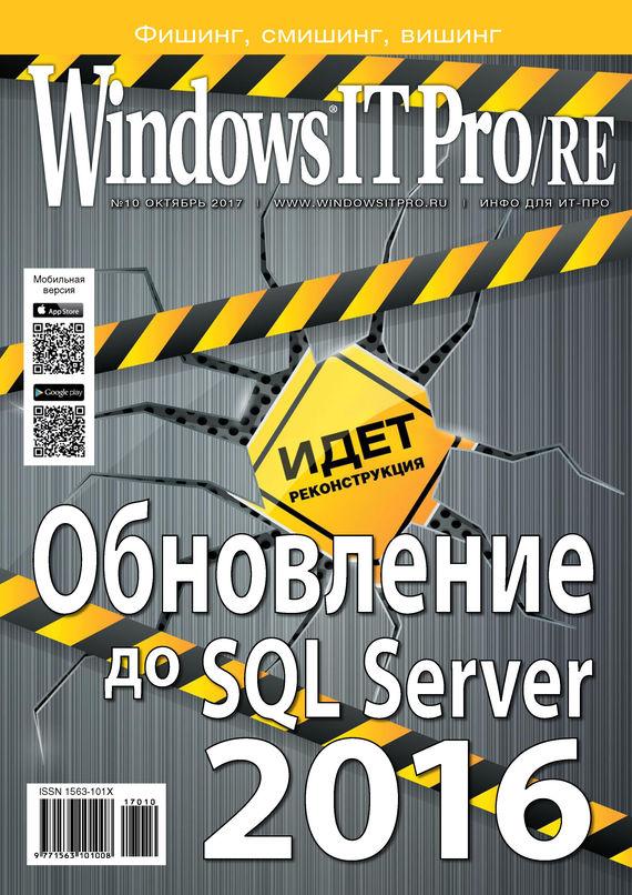 Открытые системы Windows IT Pro/RE №10/2017 открытые системы windows it pro re 11 2014
