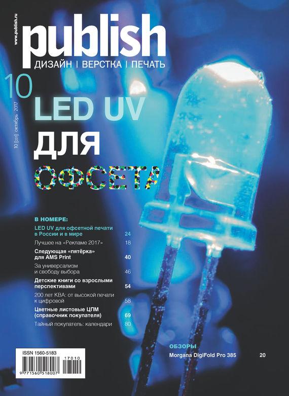 Открытые системы. Журнал Publish №10/2017