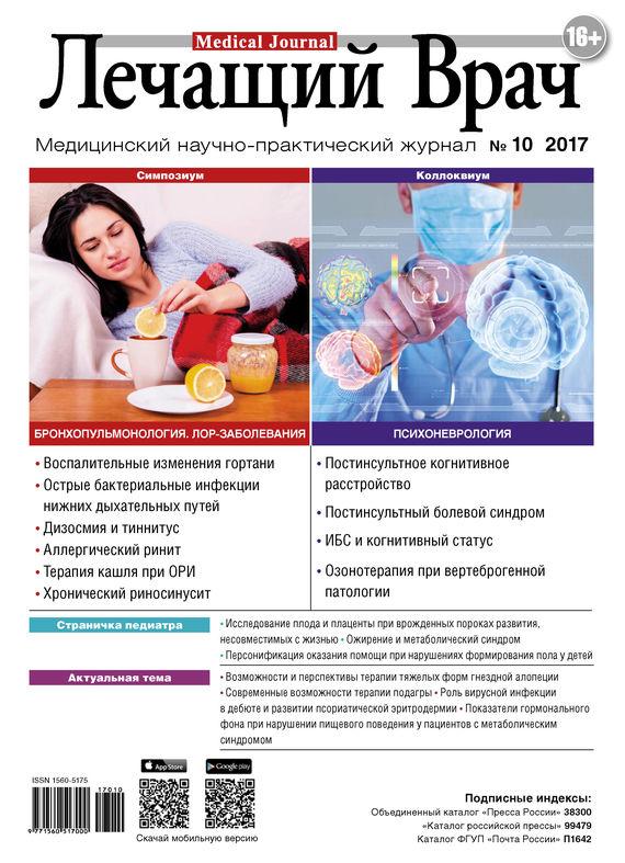 Открытые системы Журнал «Лечащий Врач» №10/2017 б у срар терапии