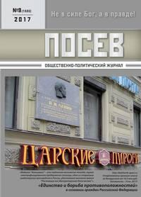 Отсутствует - Посев. Общественно-политический журнал. №09/2017