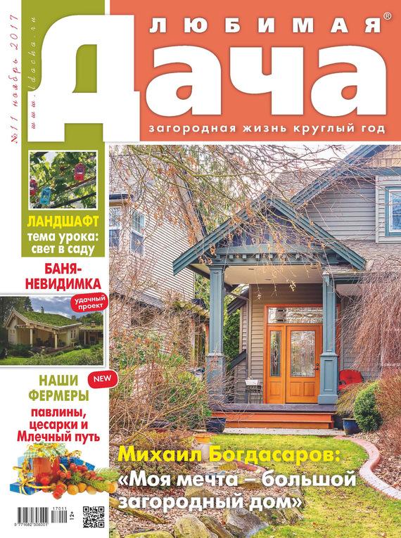 Отсутствует Любимая дача №11/2017 дача и сад