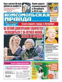 - Комсомольская Правда. Санкт-Петербург 119-2017