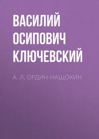 Василий Осипович Ключевский - А. Л. Ордин-Нащокин