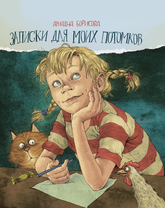 Ариадна Борисова - Записки для моих потомков