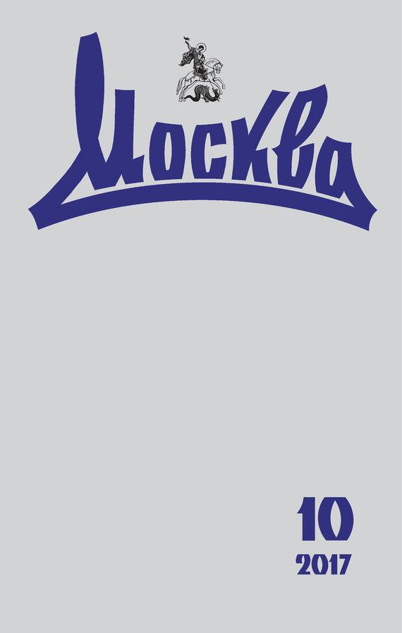 Отсутствует Журнал русской культуры «Москва» №10/2017 книги издательство махаон принцессы неизвестные и забытые