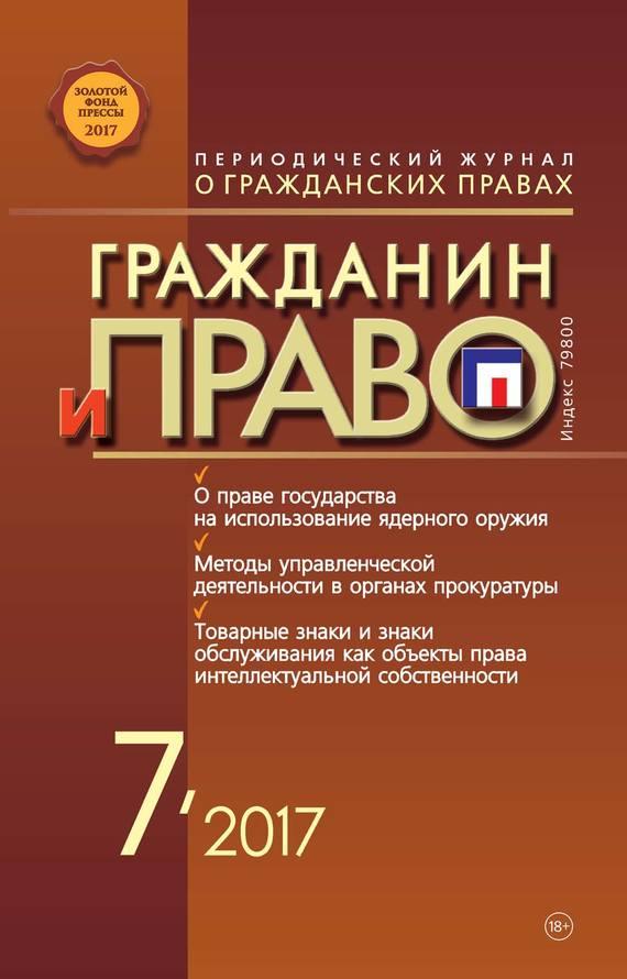 Отсутствует Гражданин и право №07/2017 отсутствует гражданин и право 07 2014