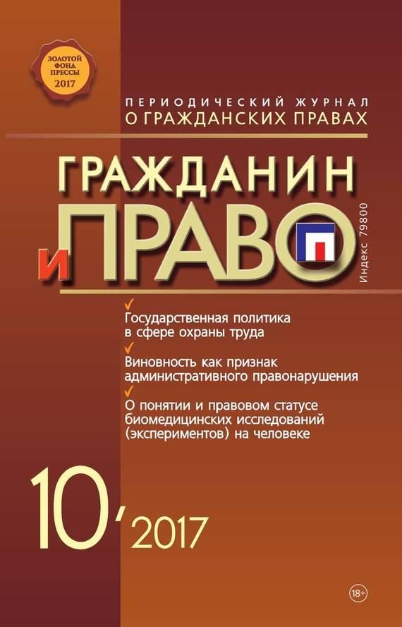 Отсутствует Гражданин и право №10/2017 комлев и ковыль