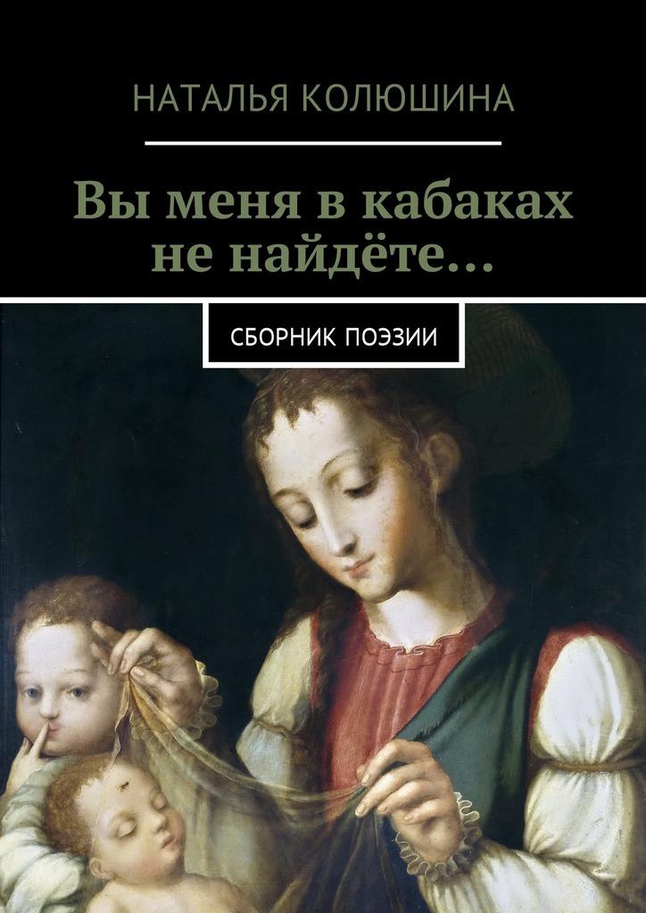 Наталья Ивановна Колюшина бесплатно