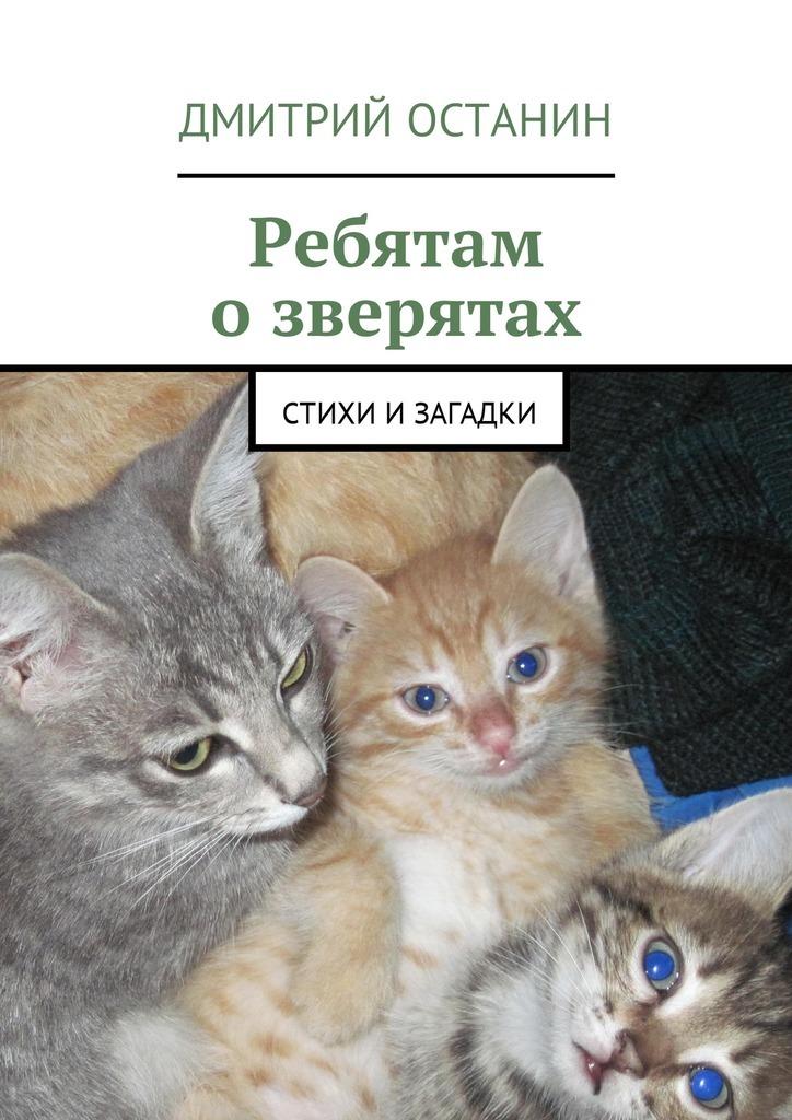 Дмитрий Борисович Останин Ребятам озверятах. Стихи изагадки