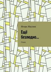 Игорь Маслин - Ещё безлюдно… Стихи