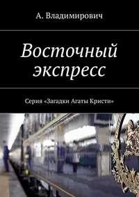 А. Владимирович - Восточный экспресс. Серия «Загадки Агаты Кристи»