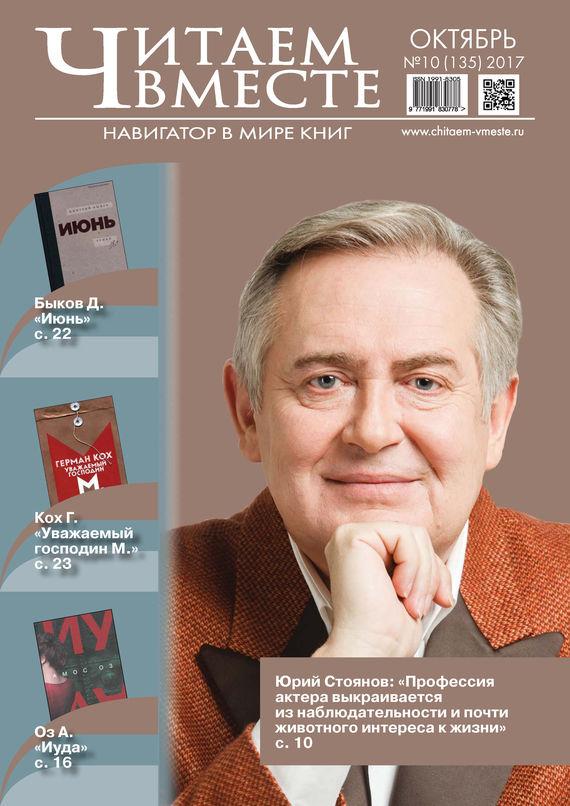 Отсутствует Читаем вместе. Навигатор в мире книг. №10/2017