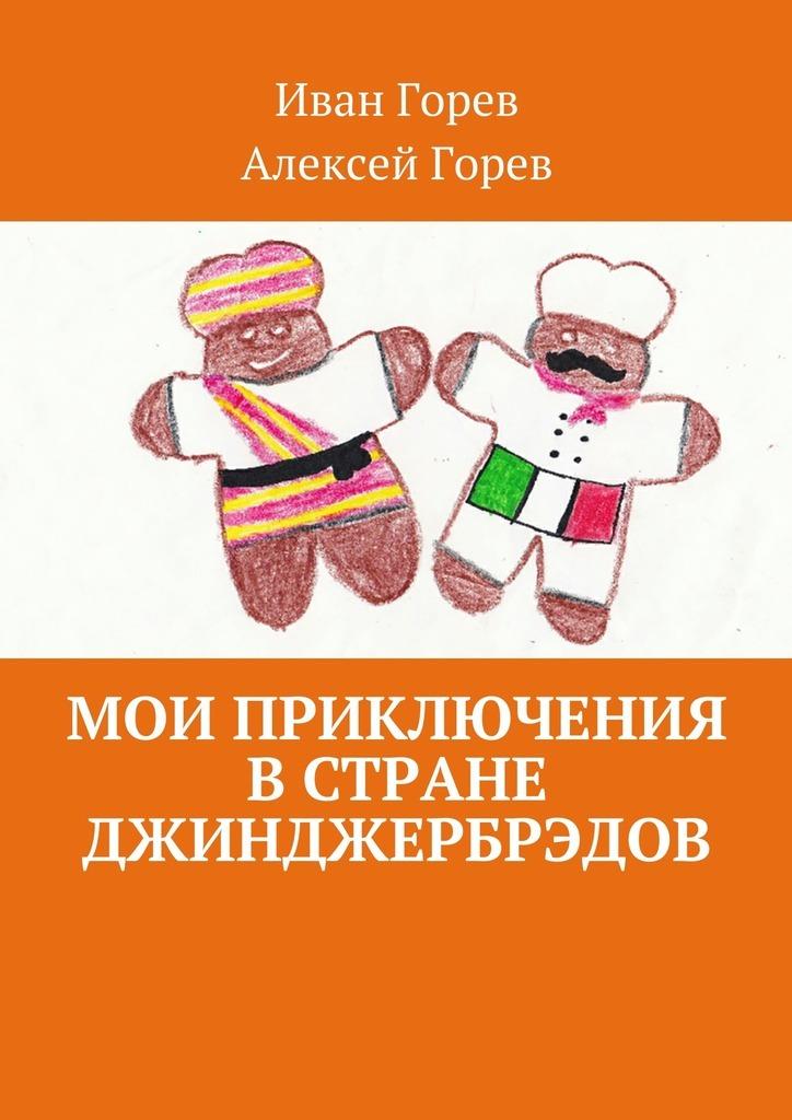 Иван Горев бесплатно