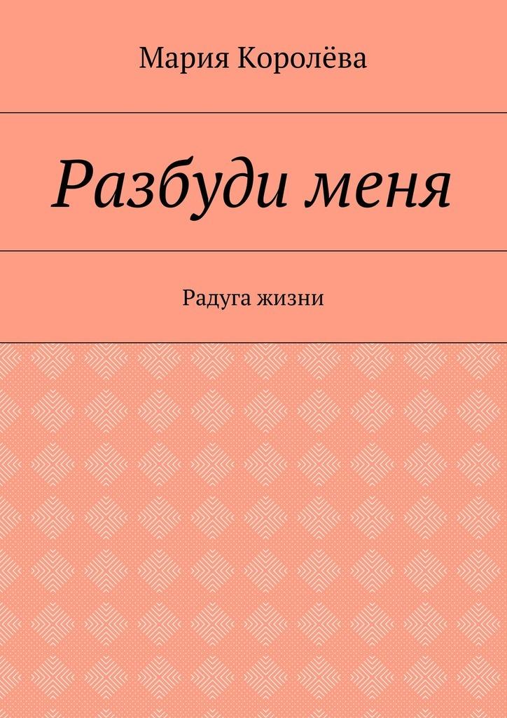 Мария Королёва бесплатно