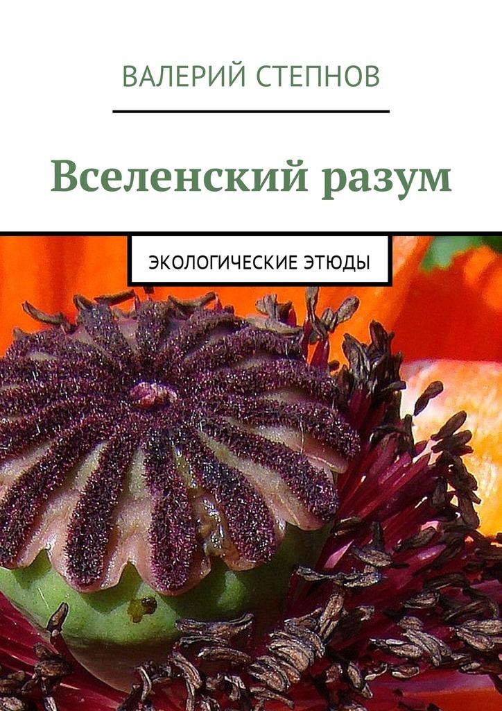 Валерий Степнов - Вселенский разум. Экологические этюды