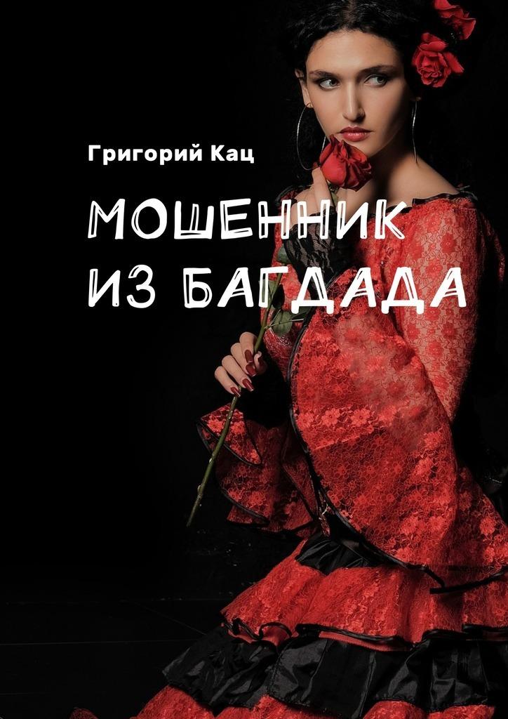 Григорий Кац бесплатно