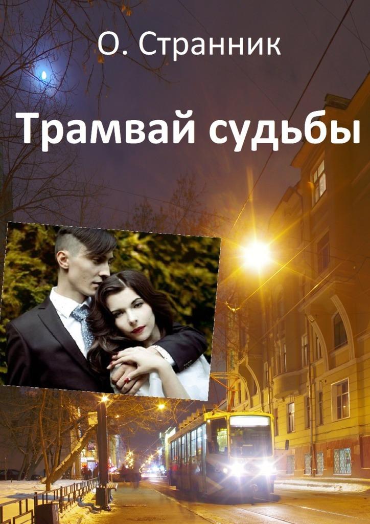 О. Странник Трамвай судьбы
