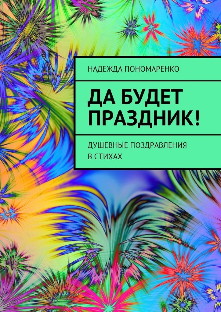 Надежда Пономаренко Да будет праздник! Душевные поздравления встихах сочинение ко дню рождения школы гимназии скачать