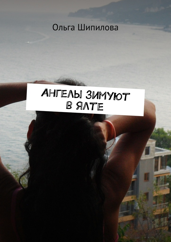 Ольга Шипилова Ангелы зимуют вЯлте куплю квартиру в ялте евпотории