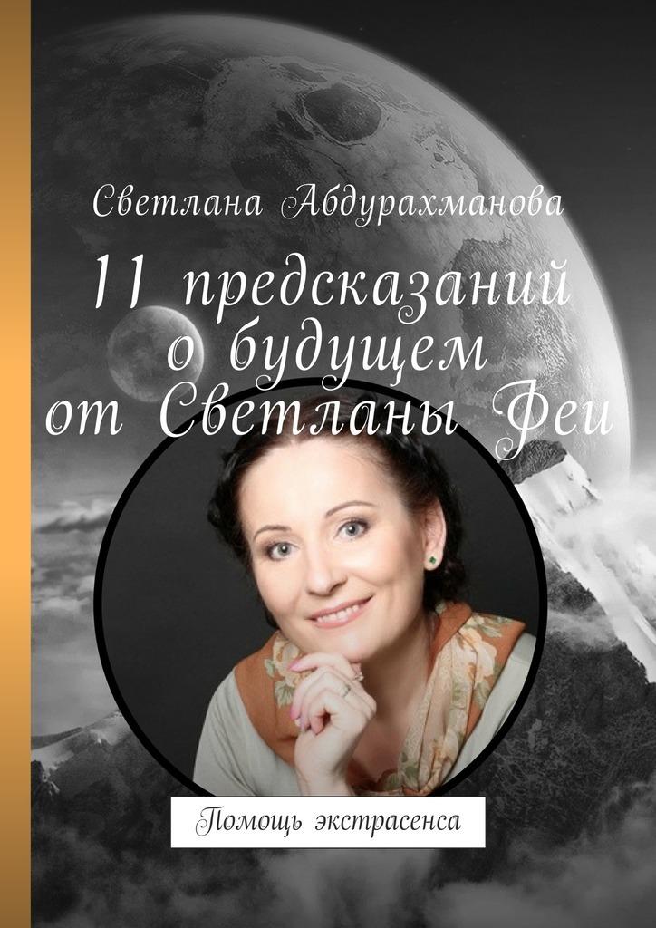 Светлана Абдурахманова - 11 предсказаний обудущем отСветланыФеи. Помощь экстрасенса