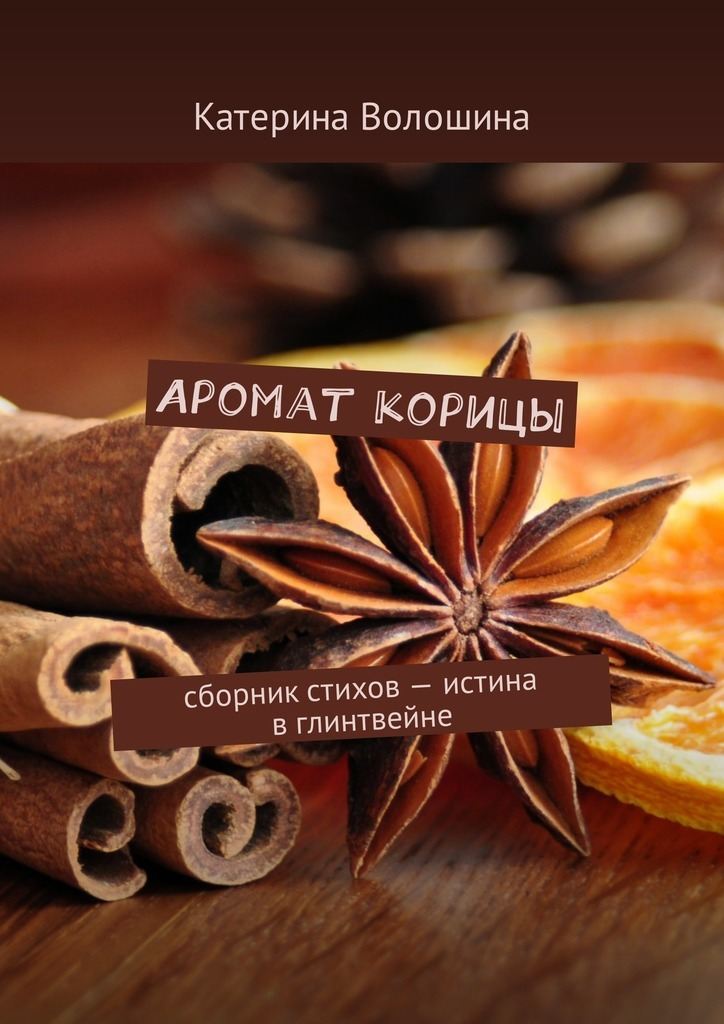 Катерина Волошина бесплатно