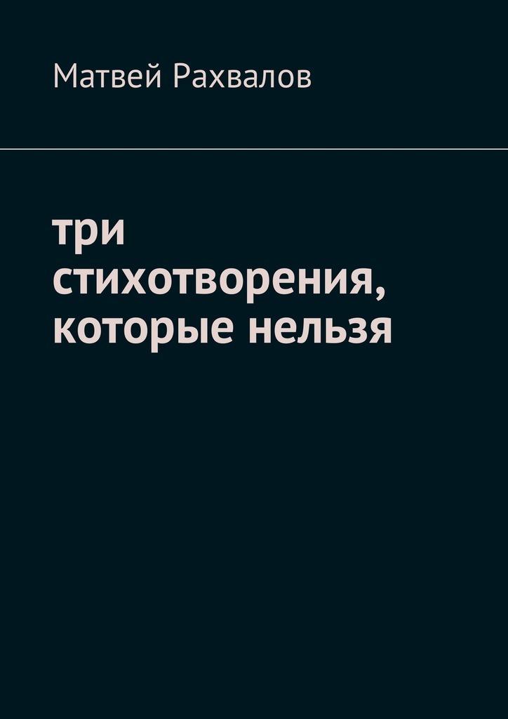 Матвей Рахвалов Три стихотворения, которые нельзя макмахон д обещай что никому не скажешь