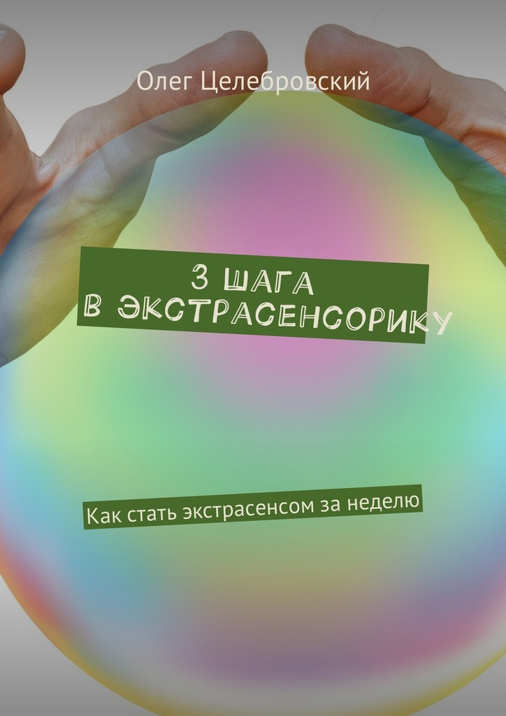 Олег Целебровский - 3шага вэкстрасенсорику. Как стать экстрасенсом занеделю