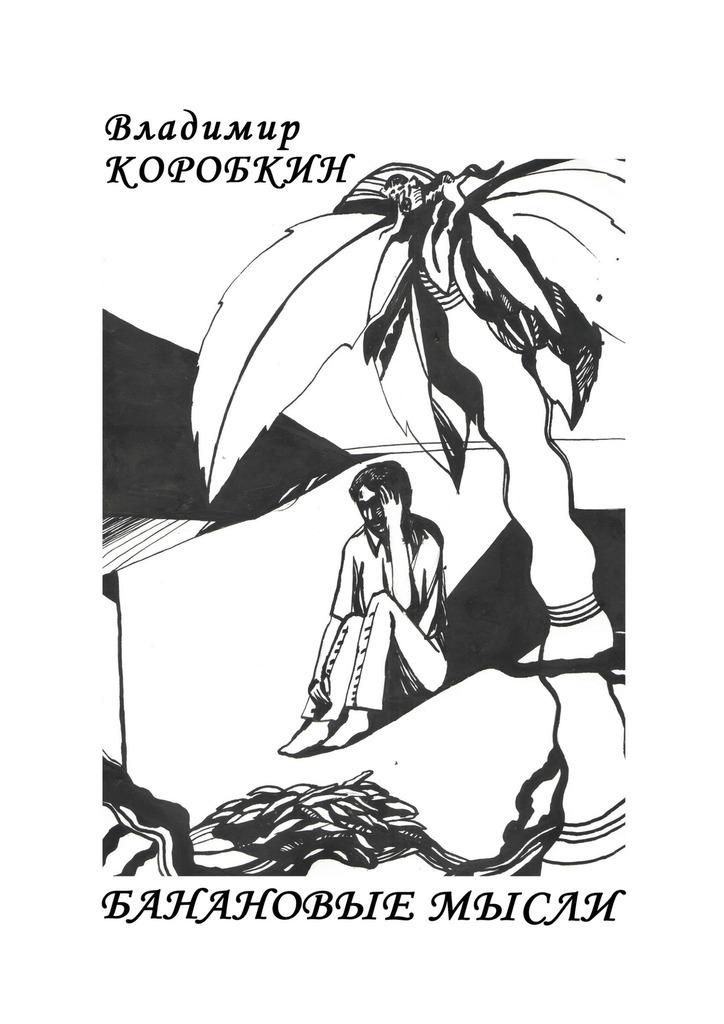 Владимир Коробкин - Банановые мысли