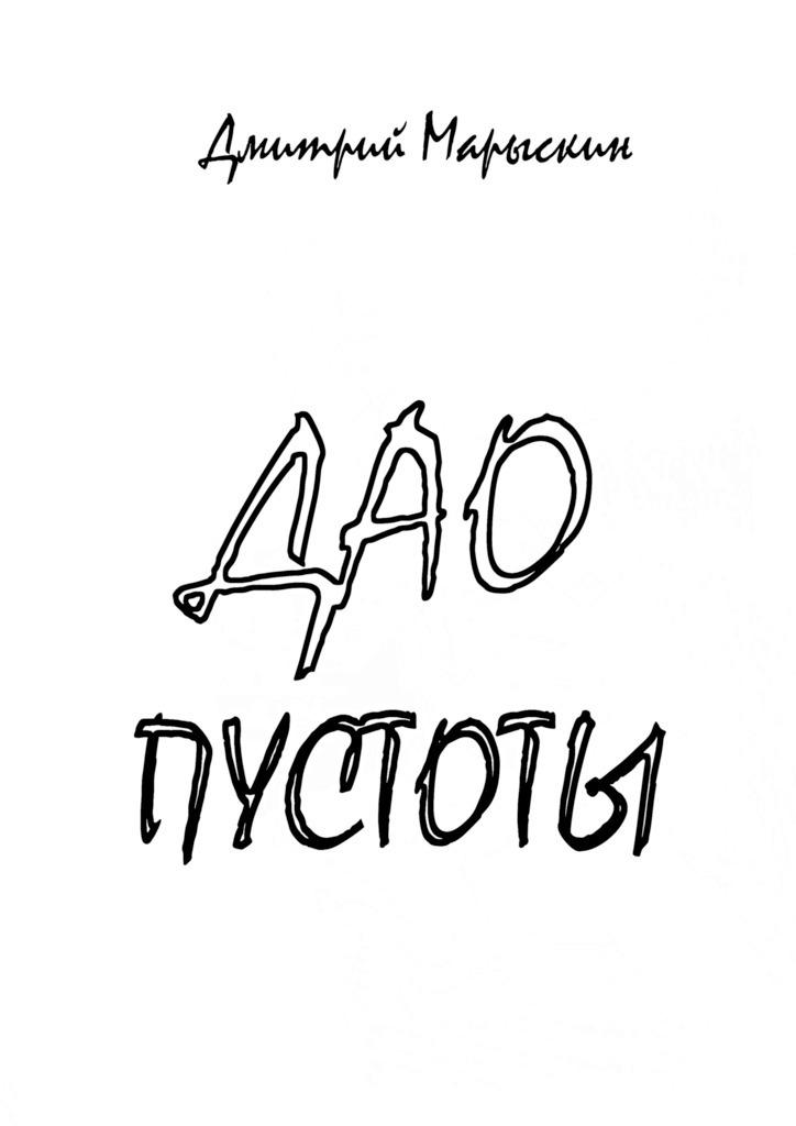 Дмитрий Марыскин Дао пустоты