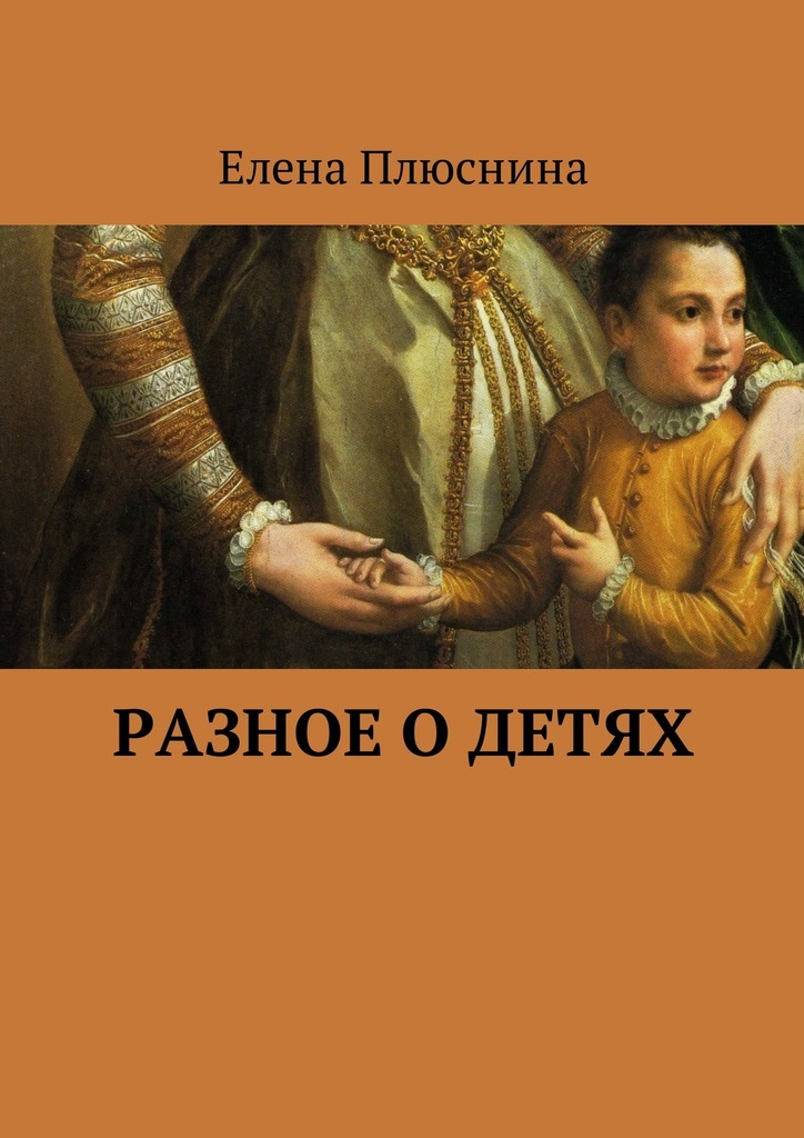 Елена Плюснина Разное одетях заметки о россии