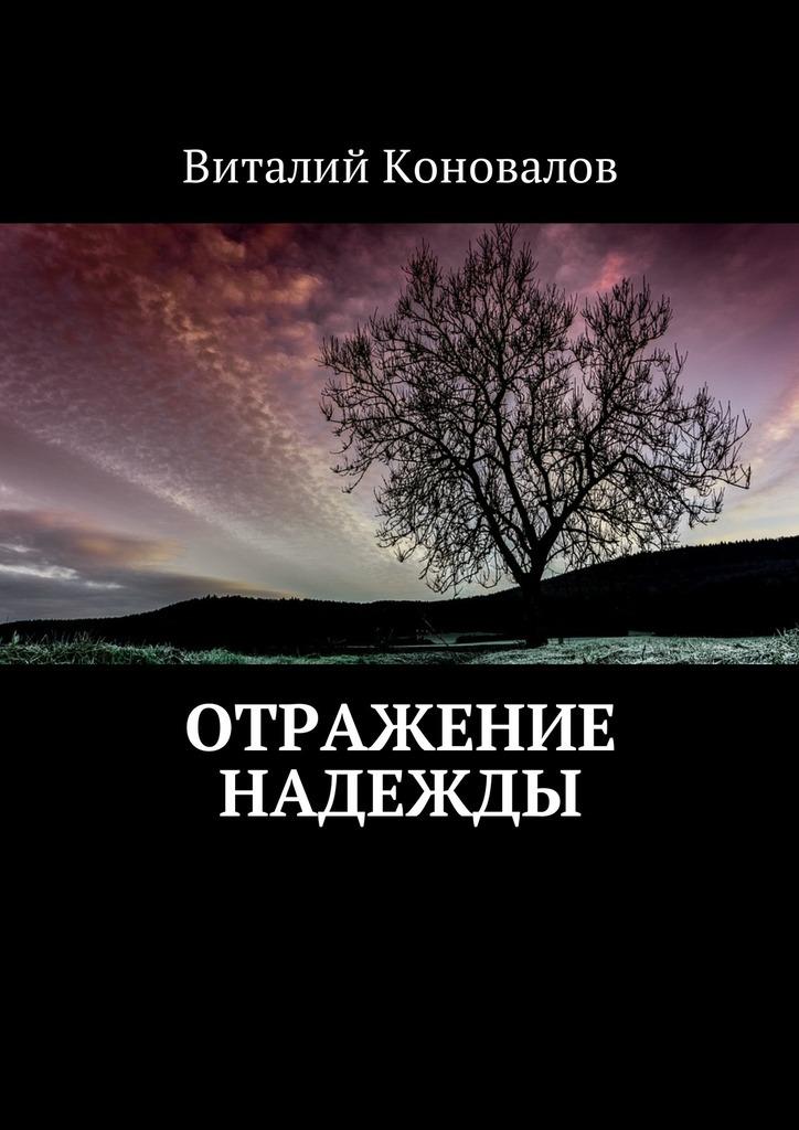 Виталий Валерьевич Коновалов Отражение надежды алексей валерьевич палысаев дар