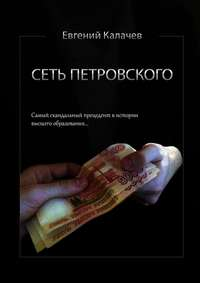 Евгений Калачев - Сеть Петровского. Часть 1