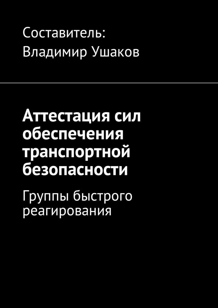 Владимир Игоревич Ушаков Аттестация сил обеспечения транспортной безопасности. Группы быстрого реагирования