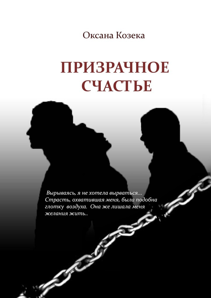 Обложка книги Призрачное счастье, автор Оксана Козека
