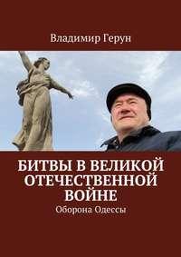 - Битвы вВеликой Отечественной войне. Оборона Одессы